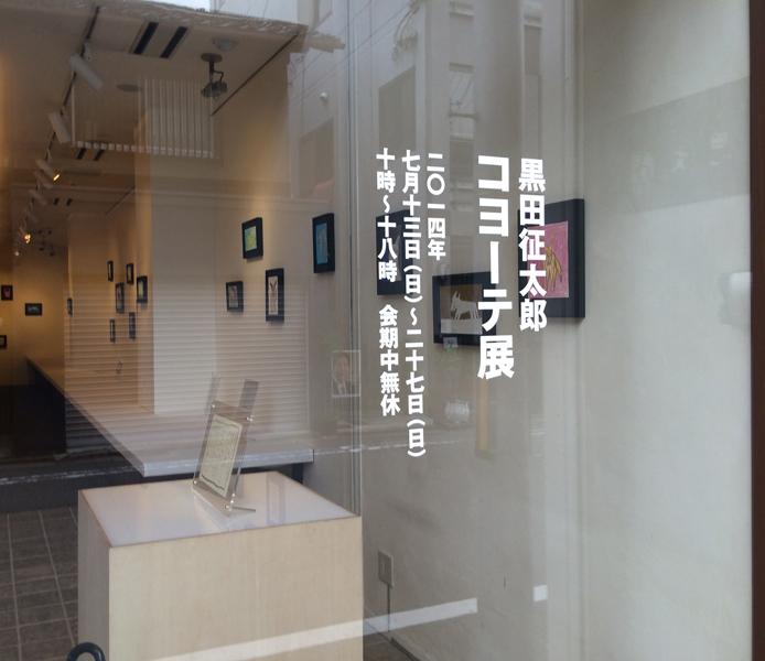 黒田征太郎 コヨーテ展