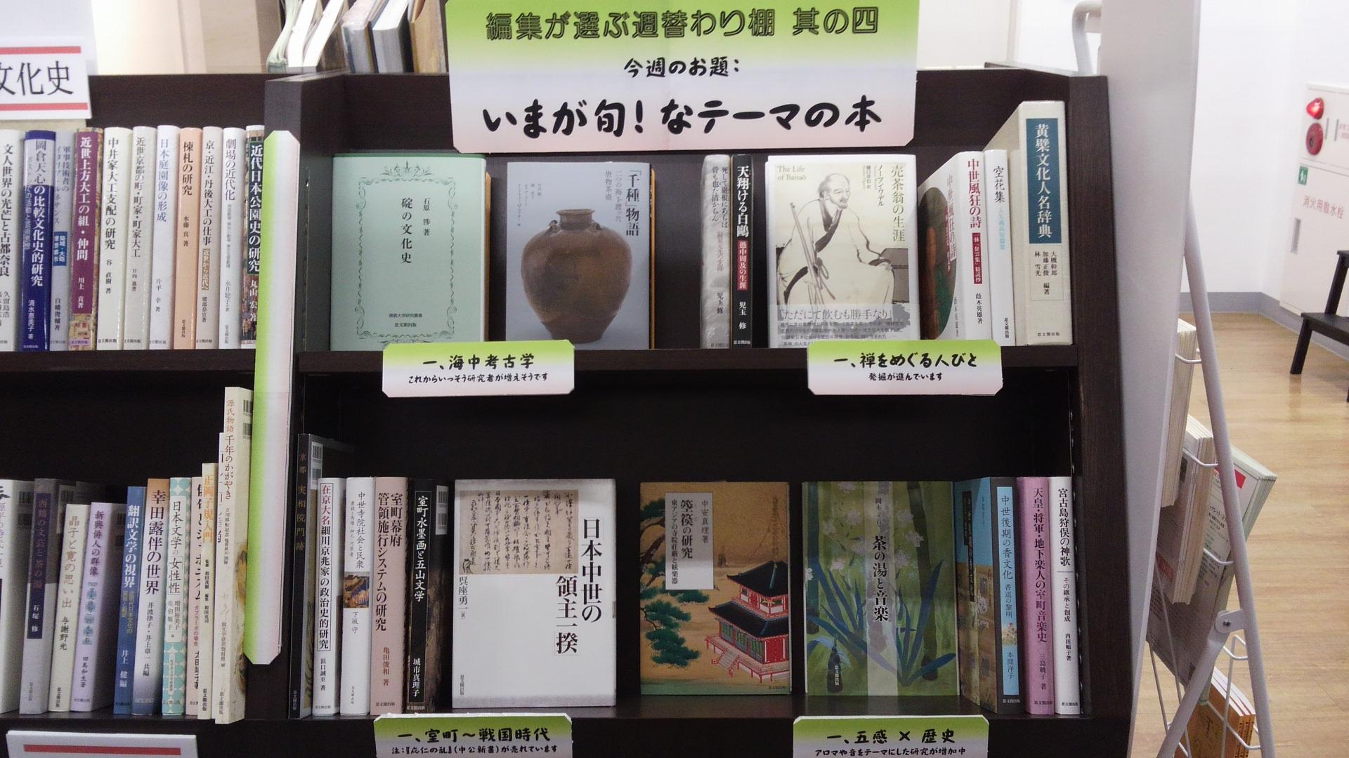 其の四「いまが旬!なテーマの本」