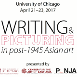 SHIBUNKAKU supports symposium 'Writing and Picturing in Post-1945 Asian Art'