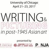 国際シンポジウム「1945年以降のアジア美術における書と画」に協力