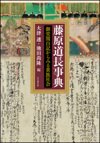 刊行予告『藤原道長事典』