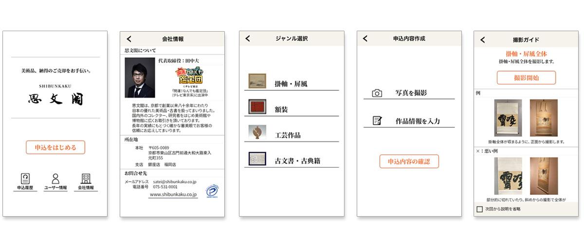 査定申込みアプリ