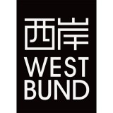 West Bund Art & Design Fair 2019, November 7 – 10, 2019