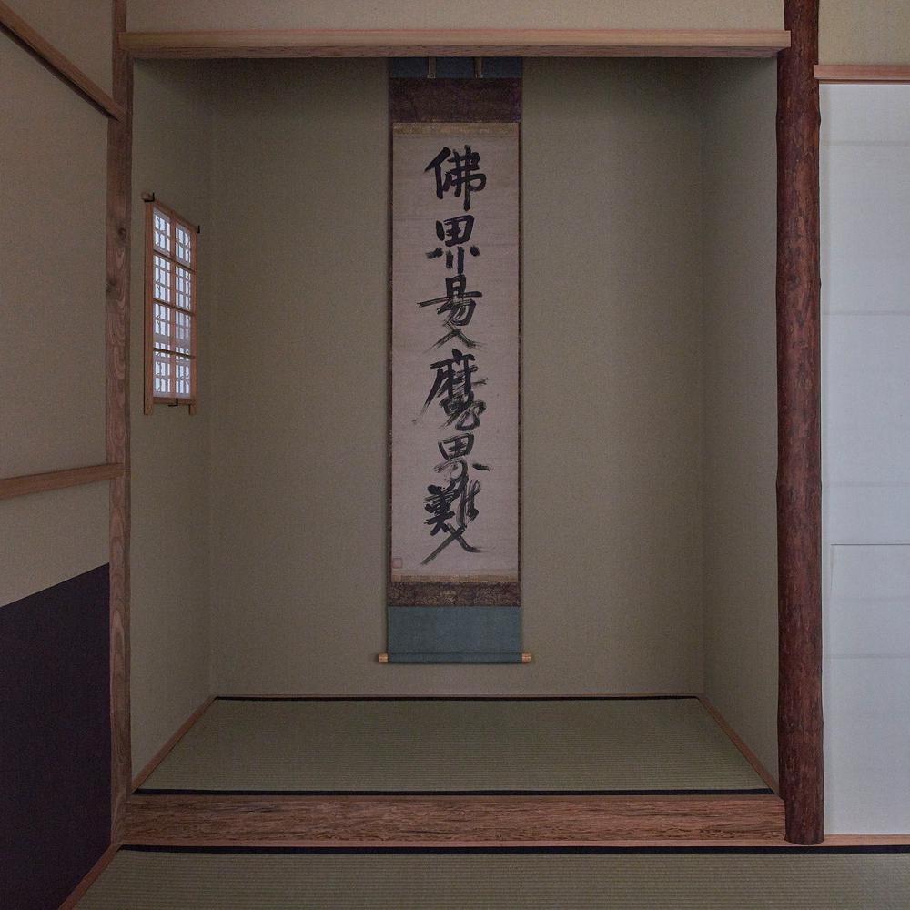 黒田兄弟展・和の美展2020.1