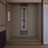 企画展情報 「和の美」展 2020 春