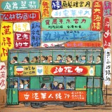 Kida Yasuhiko: Markets of the World