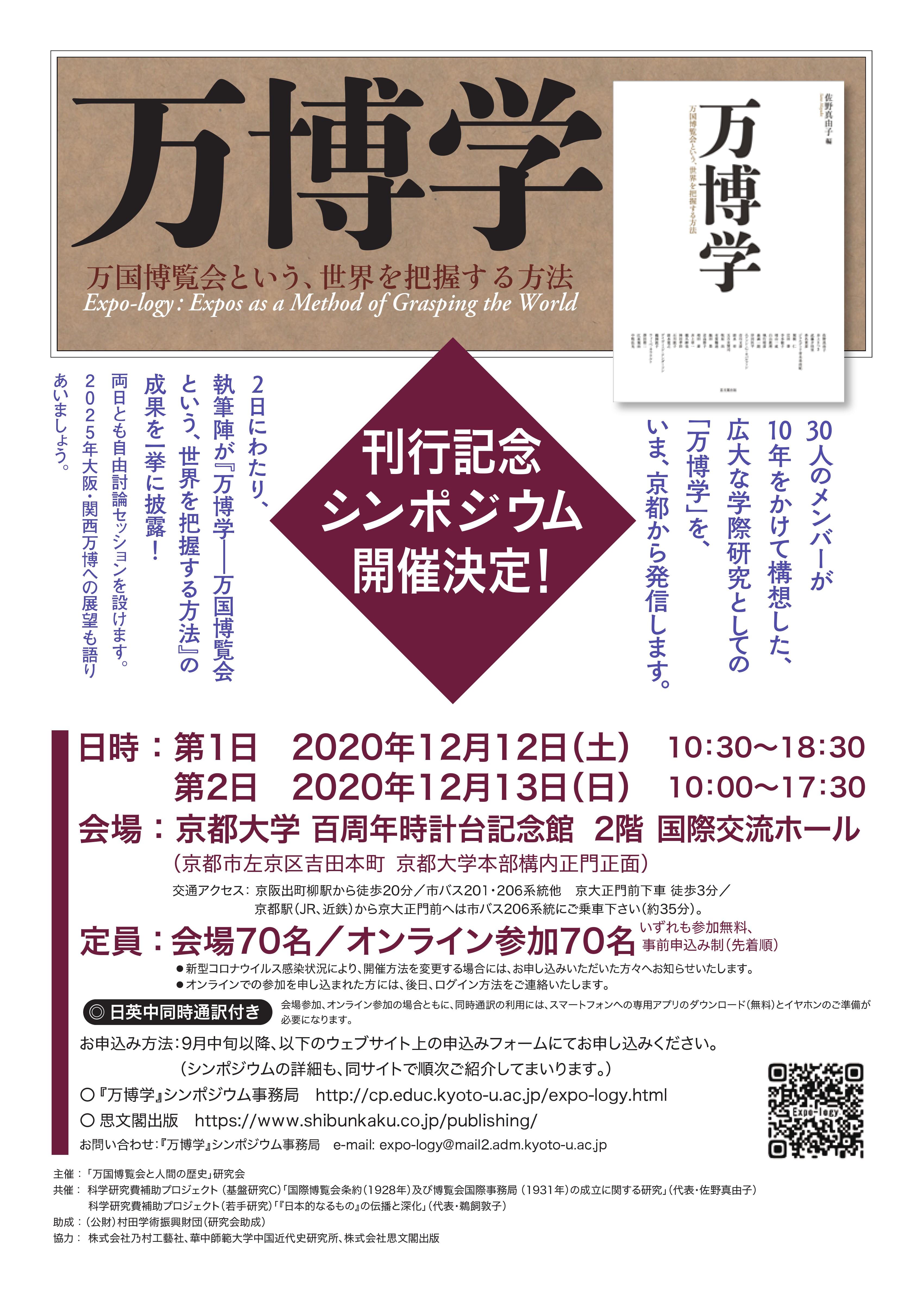 『万博学』刊行記念シンポジウム