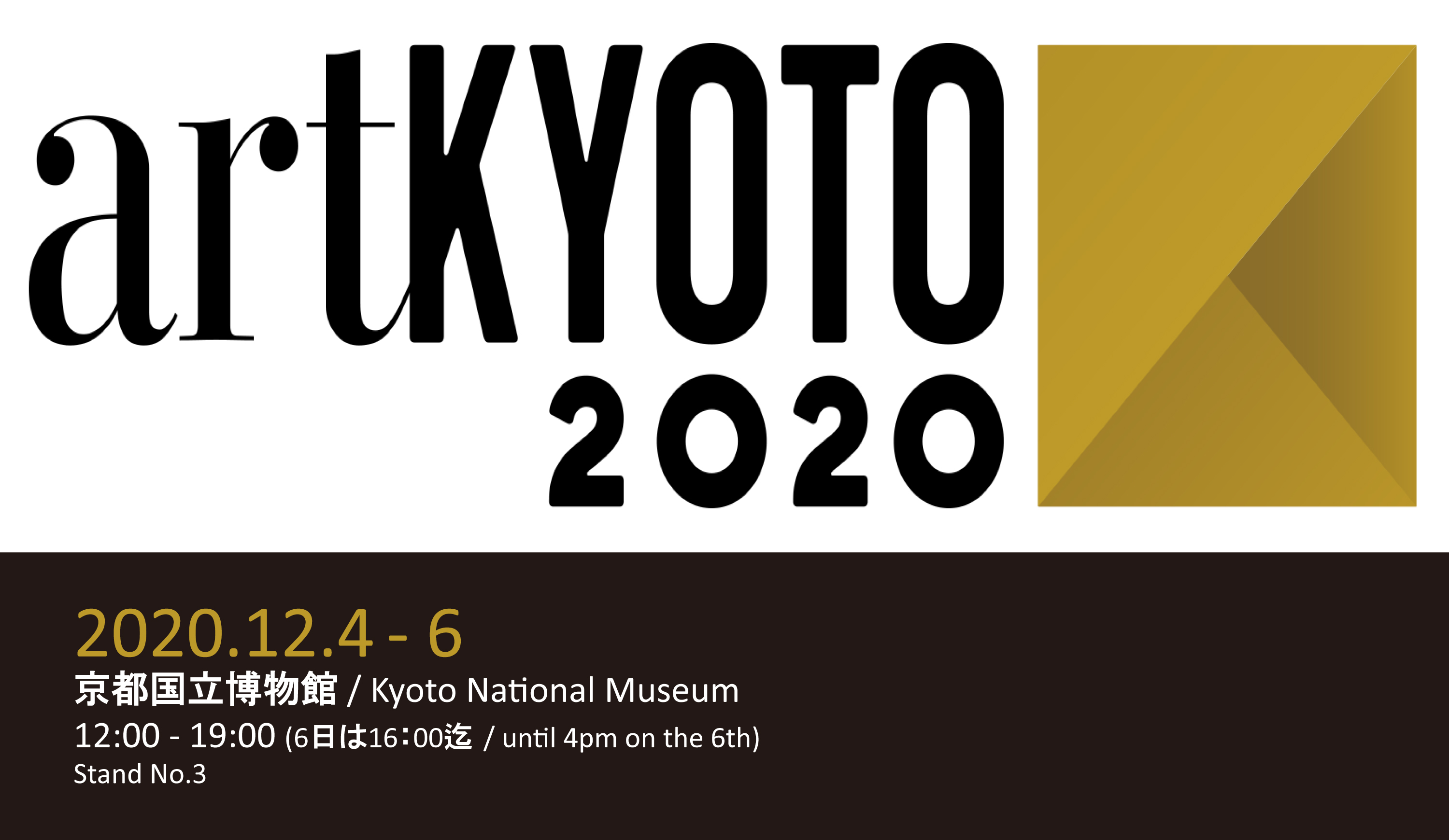 artKYOTO 2020 	– History in Action Festival 	–