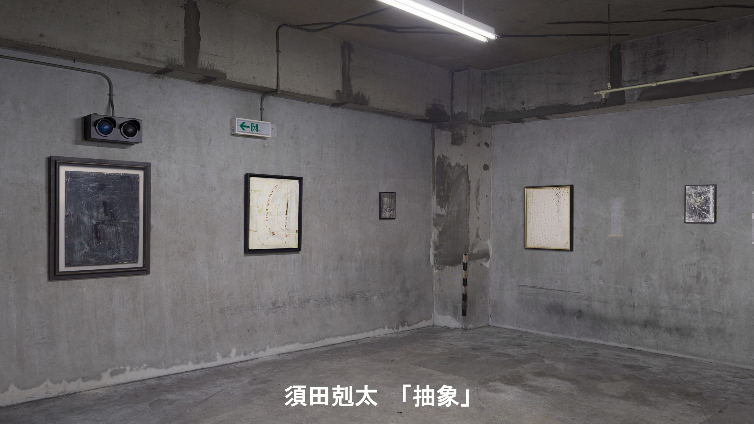須田剋太 抽象